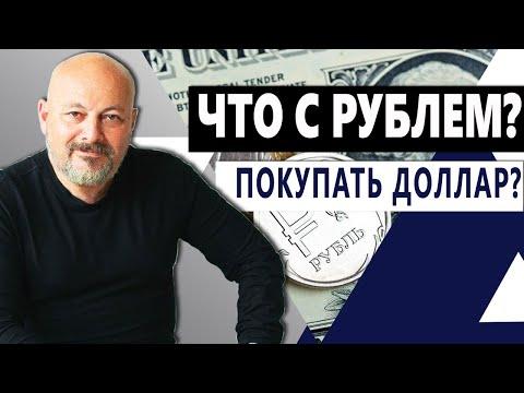 Девальвация РУБЛЯ. Покупать ли ДОЛЛАРЫ сейчас?