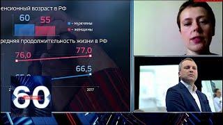 60 минут. Россияне боятся не дожить до пенсии. От 06.06.18