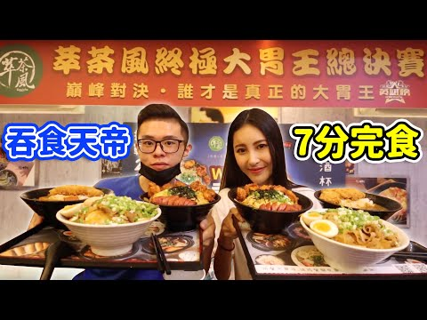 5000MUKBANG Taiwan Competitive Eater Challenge Big Food Eating Show