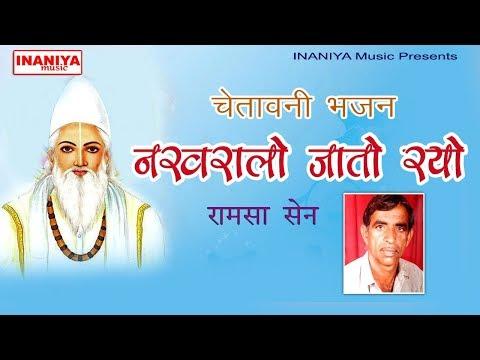 नखरालो जातो रयो(चेतावनीभजन)-रामूराम सेन, Ramuram Sen Chetawani Bhajan Audio