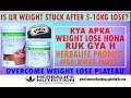 IS UR WEIGHT IS STUCK AFTER 5-10KG LOSE WITH HERBALIFE PRODUCTS? |REASONS AND SOLUTIONS|