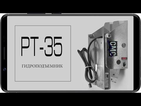 Гидравлический подъемник CMC PT-35 для подвесных лодочных моторов