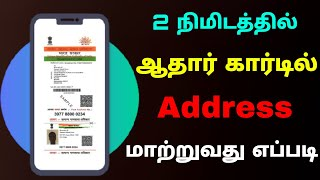 how to change aadhar card address online | Aadhar card address change online | Tricky world
