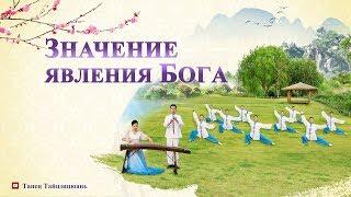 Новые христианские песни | Новые Небеса и новая земля «Значение явления Бога»