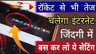 Rocket Se bhi Tezz Ho jayega Internet Speed || 100% Working Trick 2019-2020