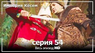 Великолепный век Империя Кёсем серия 54