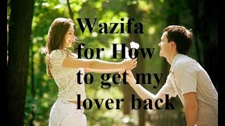 Wazifa for How to get my lover back ∰∰ Powerful Islamic wazifa  to get my lover back