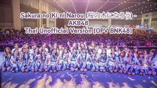 Watch Akb48 Sakura No Ki Ni Narou video
