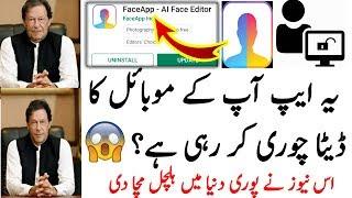 FAceapp Apka DATA Chori Ker Rahi Hai 😱 (Warning) Is FaceApp Dangerous? What You Need To Know
