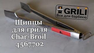 Щипцы для гриля Char-Broil 4567702. Обзор щипцов для гриля Char-Broil