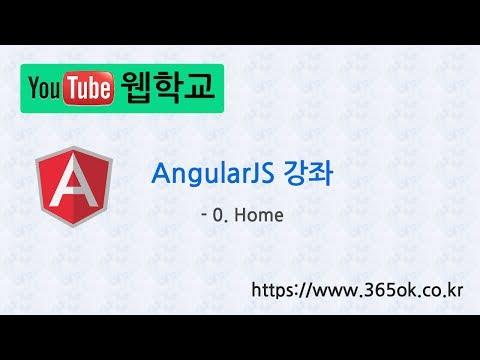AngularJS 강좌 0. Home
