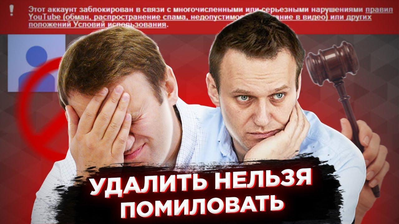 Download Навального удалят с YouTube? Новый иск против политика