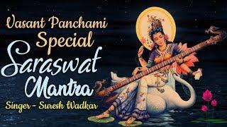 Vasant Panchami Special   Saraswati Mantra   Namaste Sharade Devi   Maa Saraswati   Suresh Wadkar