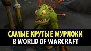 Бессмысленный Топ: Самые Крутые Мурлоки в World of Warcraft