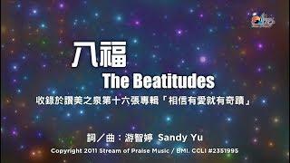 八福 The Beatitudes 敬拜MV - 讚美之泉敬拜讚美專輯(16) 相信有愛就有奇蹟