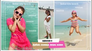 КАЙФУЕМ !!! Дубай, солнце, море, пляж!!! Dubai kite beach!!! Jumeirah!!!