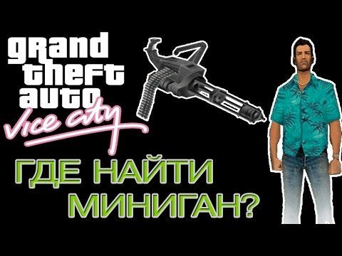 ГДЕ НАЙТИ МИНИГАН в GTA - Vice City