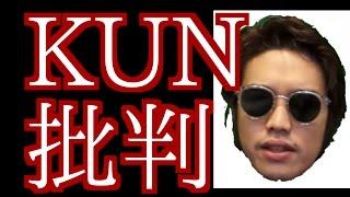 KUNの「宮崎駿は老害」を批判する