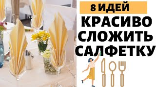 КАК КРАСИВО И БЫСТРО СЛОЖИТЬ САЛФЕТКИ для сервировки стола - 8 ПРОСТЫХ ИДЕЙ How to fold ndpkins.