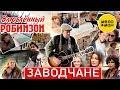 Заводчане -  Влюблённый Робинзон (Official Video 2020)