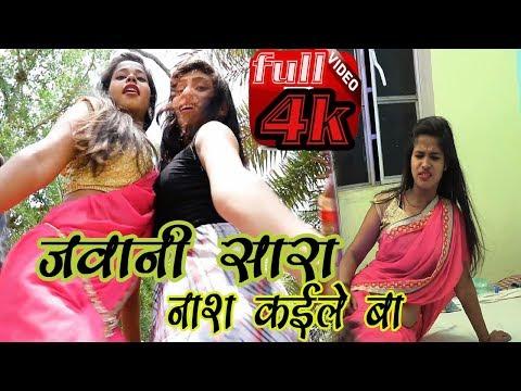 Bhojpuri hot video song - jawani sara nash kaile ba - pyare prakash - hot song 2018