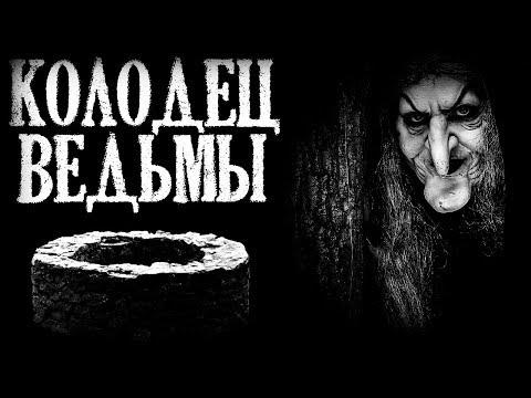 Истории на ночь: Колодец ведьмы