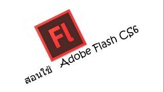 สอนใช้ Adobe Flash CS6 แบบง่าย