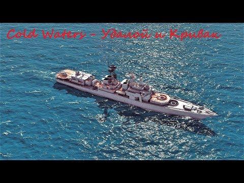 Cold Waters - Удалой и Кривак