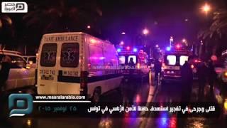 مصر العربية | قتلى وجرحى في تفجير استهدف حافلة للأمن الرّئاسي في تونس