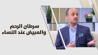 د. صلاح عباسي - سرطان الرحم والمبيض عند النساء
