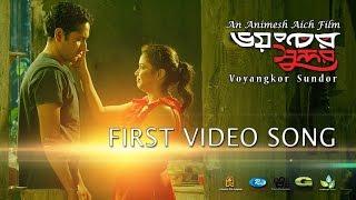 Voyangkor Sundor Movie Song | Firbona Aar Ghore | Momotaz | Animesh Aich | Parambrata | Bhabna