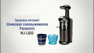 соковыжималка Panasonic MJ-L600
