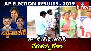 YCP Leader Roja Reached Vote Counting Center in Tirupati | hmtv