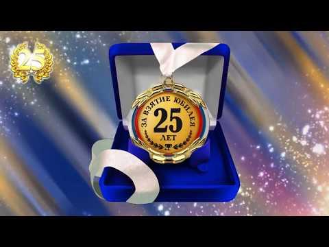 Поздравление, 25 лет юбилей!