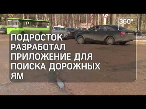 Школьник создал приложение для поиска ям на дорогах Подмосковья
