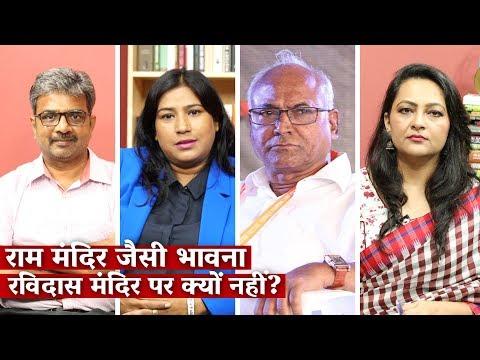 Ravidas vs Ram Mandir: Some 'Sentiments' Count More Than Others