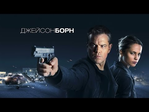 Jason Bourne / Джейсон Борн...