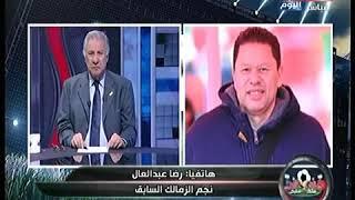 ستوديو: رضا عبدالعال: المدرب المصرى لا يصلح لقيادة المنتخب (فيديو)