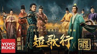 薩頂頂《短歌行》【長安十二時辰 The Longest Day In Chang'an OST電視劇主題推廣曲】官方高畫質 Official HD MV