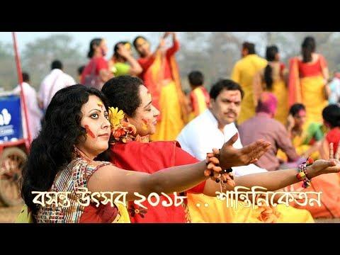 Basanta Utsav 2018    Santiniketan    বসন্ত উৎসব ২০১৮    শান্তিনিকেতন