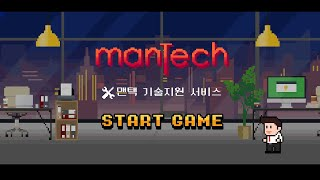 [맨텍] 기술지원 서비스 소개