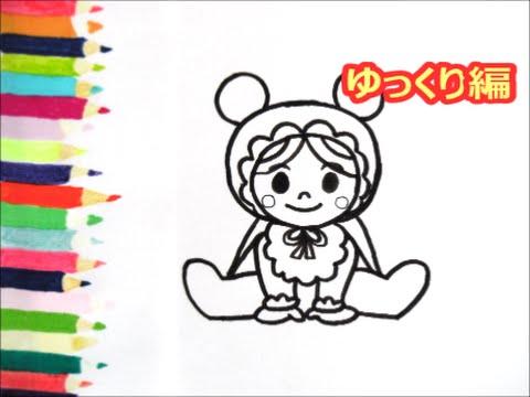 アンパンマンイラスト 描けたらうれしい あかちゃんまんの描き方 ゆっくり編 How To Draw Anpanman Youtube