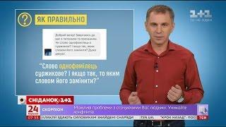 "Як сказати українською ""однофамілець""? – експрес-урок"