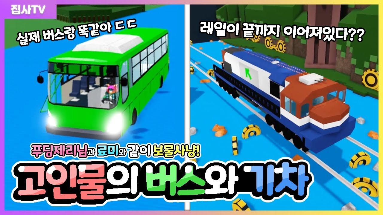 【로블록스】 푸딩제리님과 료미와 버스와 기차타고 보물을 찾으러 가요! 고인물 유튜버(김김님)가 만든 배아닌 고퀄리티 배!  (로블록스 배만들기 입양하세요 보물선만들기)