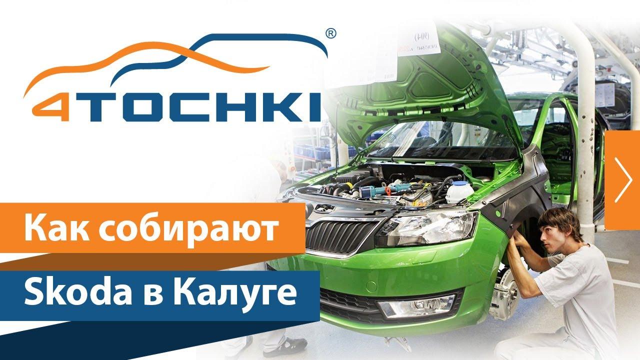 Как собирают Skoda в Калуге на 4 точки. Шины и диски 4точки - Wheels & Tyres