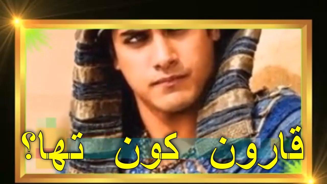 Qaroon ka khazana story in urdu Qaroon Death Story Qaroon Kon Tha قارون  کون  تھا؟