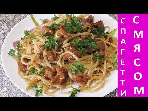 Как приготовить спагетти вкусно с мясом