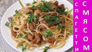 Спагетти с мясом и помидорами.Spaghetti with meat and tomatoes.