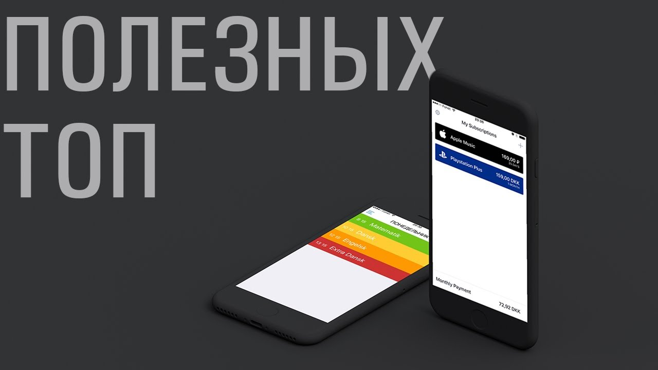 Олезные приложения для андроида скачать бесплатно