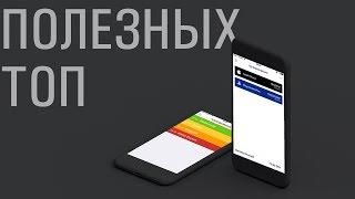 ТОП-5 ОЧЕНЬ полезных приложений для iPhone и Android